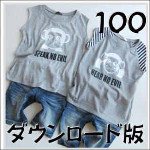 ◆ダウンロード版◆ボックスタンク・100サイズ・子供服・型紙