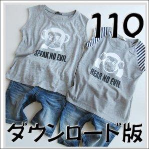 ◆ダウンロード版◆ボックスタンク・110サイズ・子供服・型紙