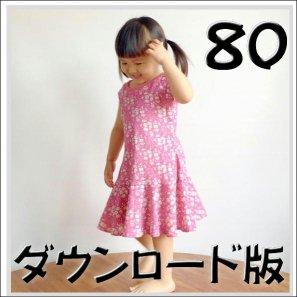 ◆ダウンロード版◆ボックスタンク・girlsアレンジ・80サイズ・子供服・型紙
