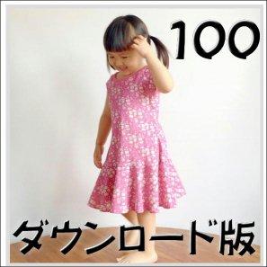 ◆ダウンロード版◆ボックスタンク・girlsアレンジ・100サイズ・子供服・型紙