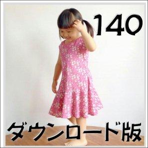 ◆ダウンロード版◆ボックスタンク・girlsアレンジ・140サイズ・子供服・型紙