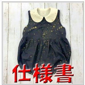 ◆ダウンロード版◆BABY布帛ロンパース{{仕様書}}子供服・型紙