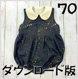 ◆ダウンロード版◆BABY布帛ロンパース・70サイズ・BABY・型紙