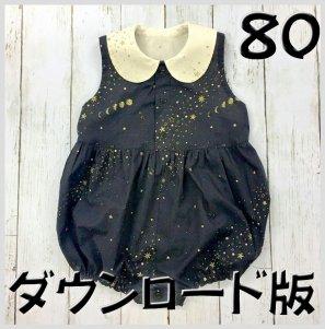 ◆ダウンロード版◆BABY布帛ロンパース・80サイズ・BABY・型紙