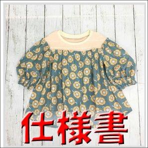 ◆ダウンロード版◆ティモック・仕様書・子供服・型紙