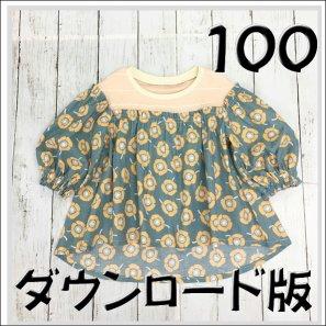 ◆ダウンロード版◆ティモック・100サイズ・子供服・型紙