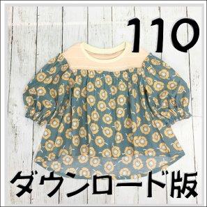 ◆ダウンロード版◆ティモック・110サイズ・子供服・型紙