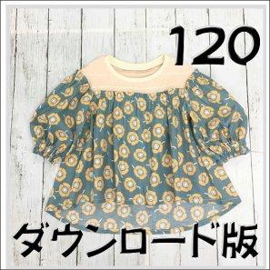 ◆ダウンロード版◆ティモック・120サイズ・子供服・型紙