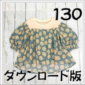 ◆ダウンロード版◆ティモック・130サイズ・子供服・型紙