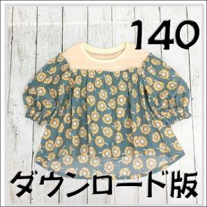 ◆ダウンロード版◆ティモック・140サイズ・子供服・型紙