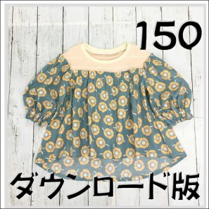 ◆ダウンロード版◆ティモック・150サイズ・子供服・型紙