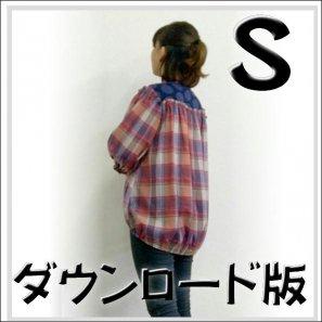 ◆ダウンロード版◆ティモック・Sサイズ・大人服・型紙