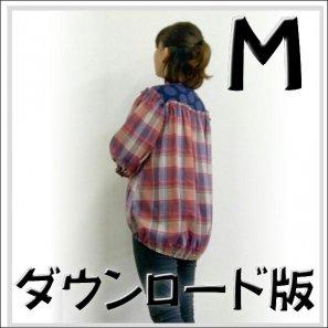 ◆ダウンロード版◆ティモック・Mサイズ・大人服・型紙