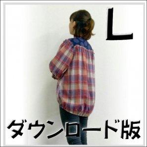 ◆ダウンロード版◆ティモック・Lサイズ・大人服・型紙