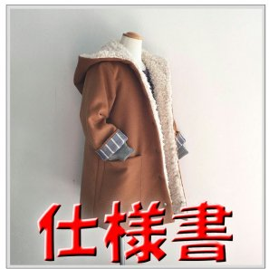◆ダウンロード版◆エゾコート・仕様書・子供服・型紙