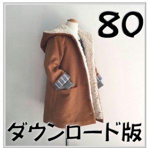 ◆ダウンロード版◆エゾコート・80サイズ・子供服・型紙