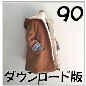 ◆ダウンロード版◆エゾコート・90サイズ・子供服・型紙