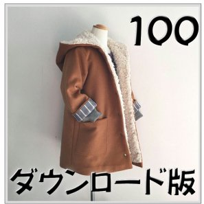 ◆ダウンロード版◆エゾコート・100サイズ・子供服・型紙
