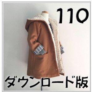 ◆ダウンロード版◆エゾコート・110サイズ・子供服・型紙