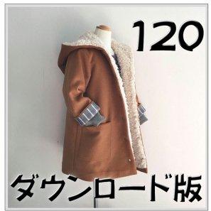◆ダウンロード版◆エゾコート・120サイズ・子供服・型紙