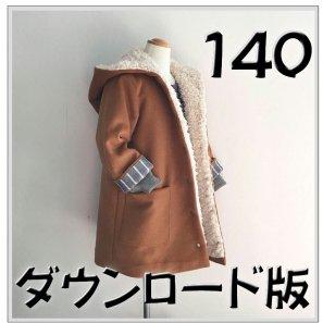 ◆ダウンロード版◆エゾコート・140サイズ・子供服・型紙