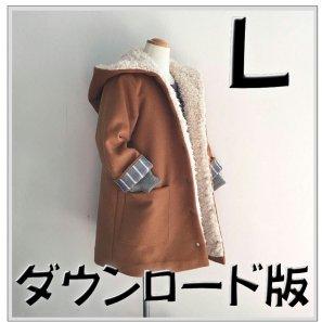 ◆ダウンロード版◆エゾコート・Lサイズ・大人服・型紙