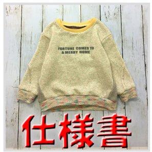 ◆ダウンロード版◆スラッシュトレーナー・仕様書・子供服・型紙