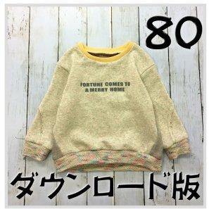 ◆ダウンロード版◆スラッシュトレーナー・80サイズ・子供服・型紙