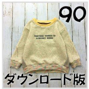 ◆ダウンロード版◆スラッシュトレーナー・90サイズ・子供服・型紙