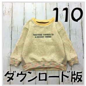 ◆ダウンロード版◆スラッシュトレーナー・110サイズ・子供服・型紙