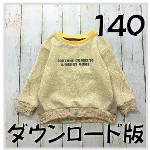 ◆ダウンロード版◆スラッシュトレーナー・140サイズ・子供服・型紙