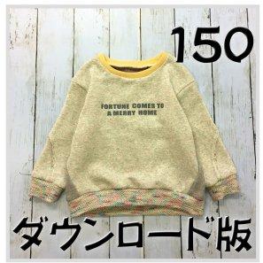 ◆ダウンロード版◆スラッシュトレーナー・150サイズ・子供服・型紙