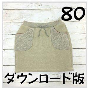 ◆ダウンロード版◆スウェットスカート・80サイズ・子供服・型紙