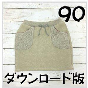 ◆ダウンロード版◆スウェットスカート・90サイズ・子供服・型紙