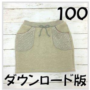 ◆ダウンロード版◆スウェットスカート・100サイズ・子供服・型紙