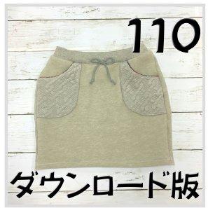 ◆ダウンロード版◆スウェットスカート・110サイズ・子供服・型紙