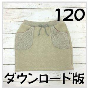 ◆ダウンロード版◆スウェットスカート・120サイズ・子供服・型紙
