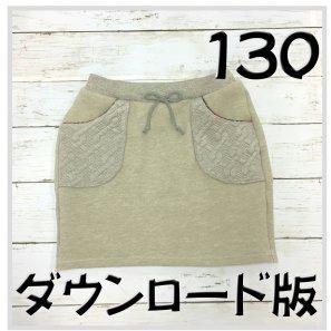 ◆ダウンロード版◆スウェットスカート・130サイズ・子供服・型紙