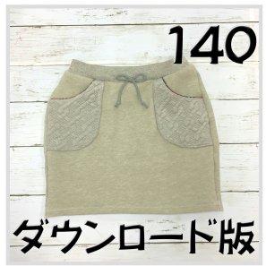 ◆ダウンロード版◆スウェットスカート・140サイズ・子供服・型紙