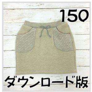 ◆ダウンロード版◆スウェットスカート・150サイズ・子供服・型紙