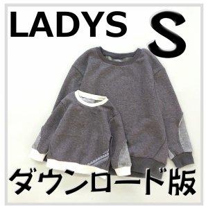 ◆ダウンロード版◆スラッシュトレーナー・LADYS・Sサイズ・大人服・型紙