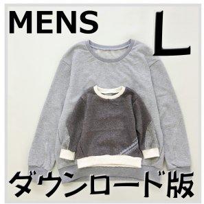 ◆ダウンロード版◆スラッシュトレーナー・MENS・Lサイズ・大人服・型紙