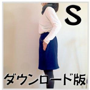 ◆ダウンロード版◆スウェットスカート・LADYS・Sサイズ・大人服・型紙