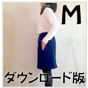 ◆ダウンロード版◆スウェットスカート・LADYS・Mサイズ・大人服・型紙