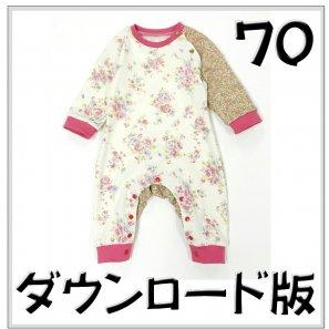◆ダウンロード版◆ドルマンカバーオール・70サイズ・BABY・型紙