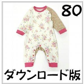 ◆ダウンロード版◆ドルマンカバーオール・80サイズ・BABY・型紙