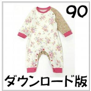 ◆ダウンロード版◆ドルマンカバーオール・90サイズ・BABY・型紙