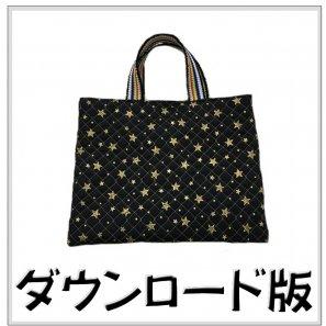 ◆ダウンロード版◆レッスンバッグ・お道具袋・型紙