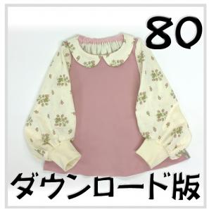 ◆ダウンロード版◆ドルチェカットソー・80サイズ・子供服・型紙
