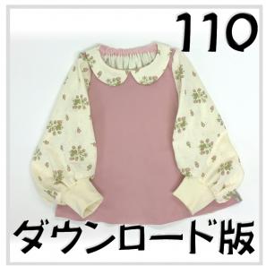 ◆ダウンロード版◆ドルチェカットソー・110サイズ・子供服・型紙